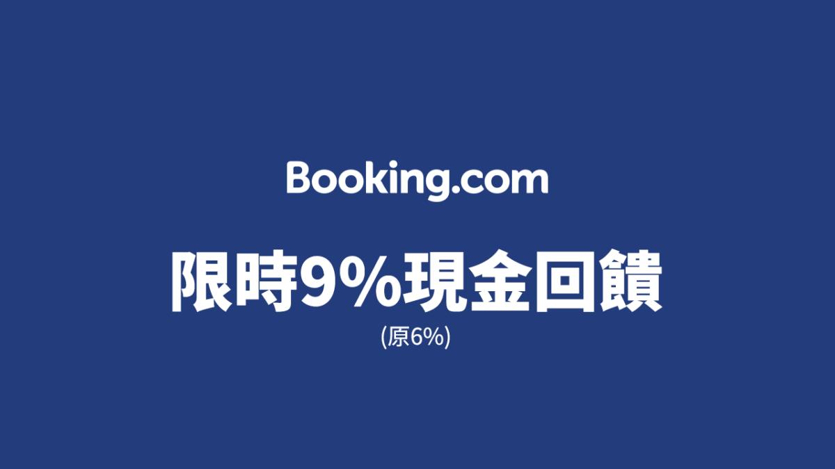 限時2天!Booking.com 出遊住宿下殺8折搶先訂+限時9%現金回饋