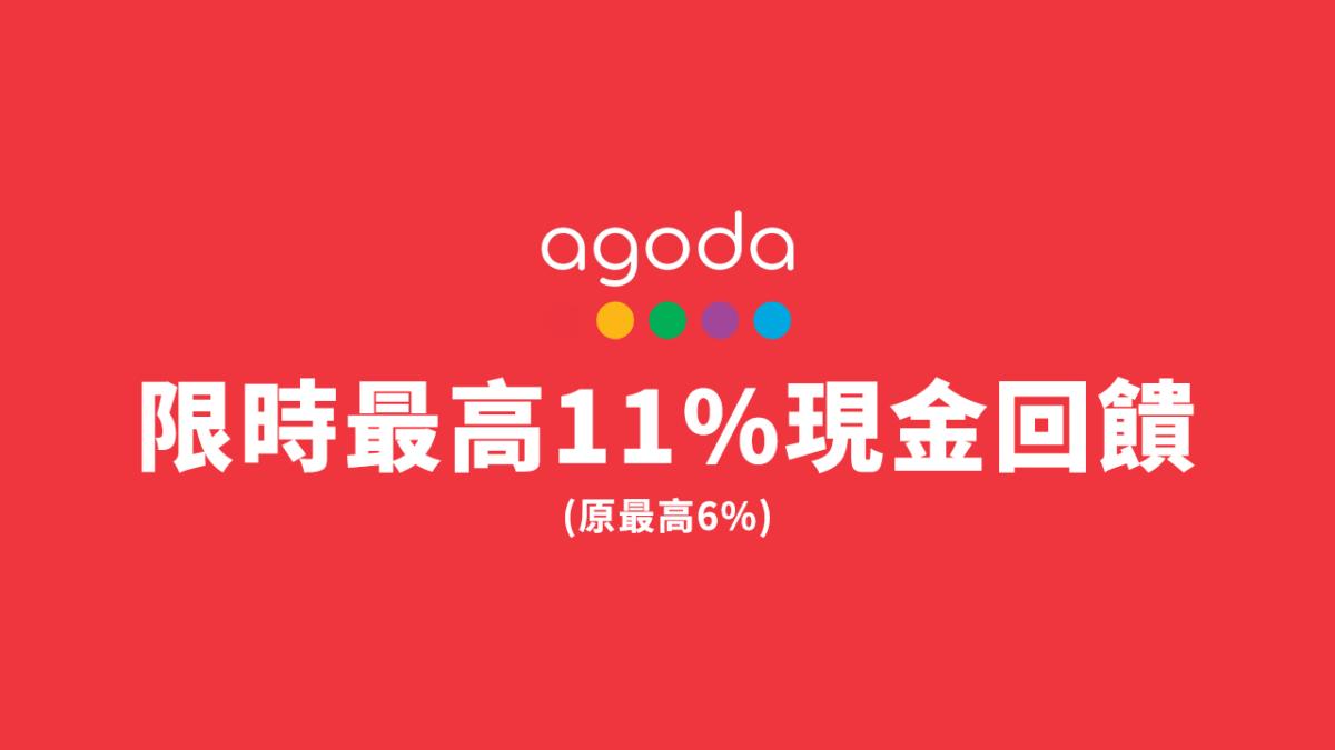 限時下殺!ShopBack x Agoda 訂房加碼+11%現金回饋等你賺!