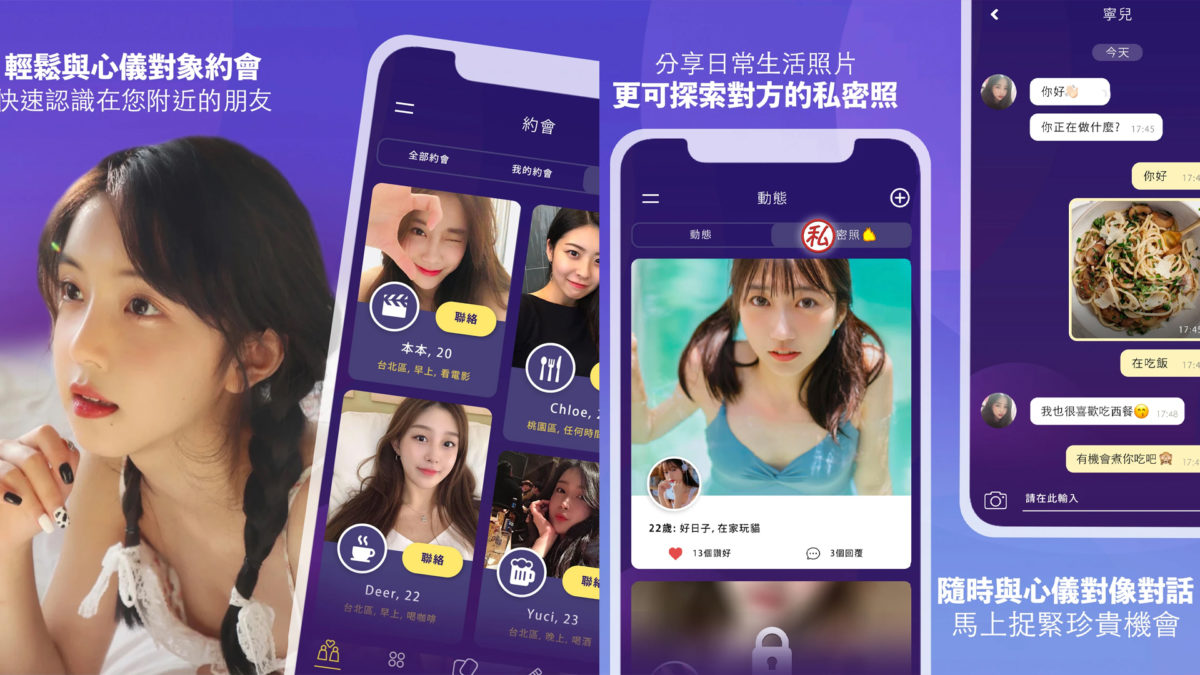 不想單身啦!21款免費戀愛&交友app推薦,2021 成功脫魯看今朝