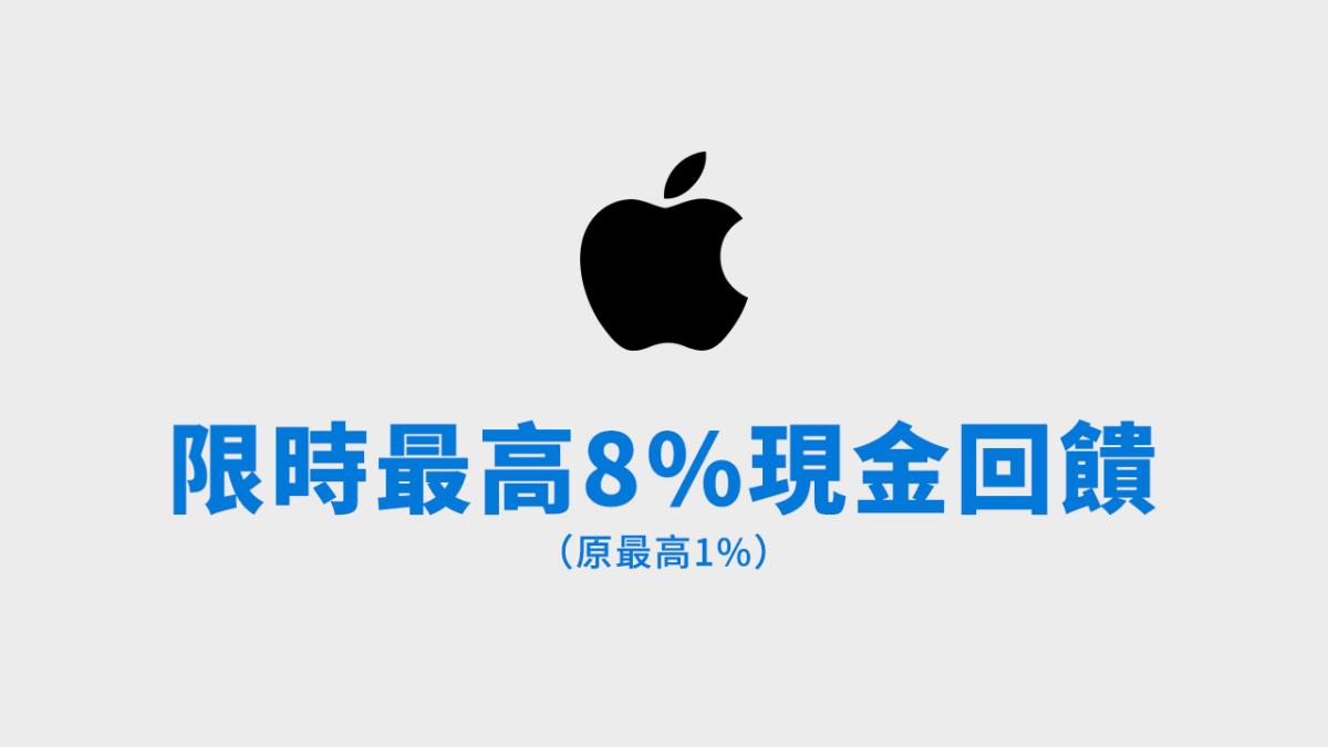 果粉買iPhone也能省!ShopBack x Apple 限時最高8%現金回饋賺一波