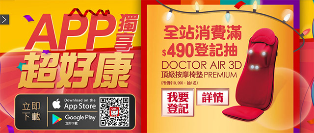 APP獨享超好康單筆抽DOCTOR AIR 3D頂級按摩椅