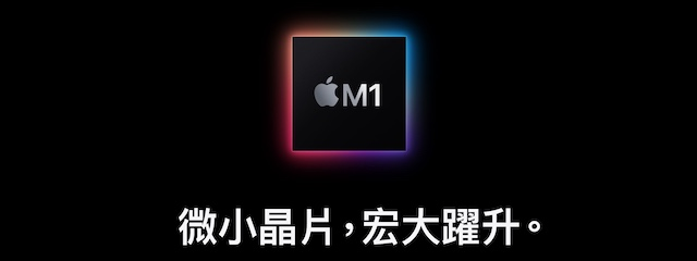 Apple M1晶片