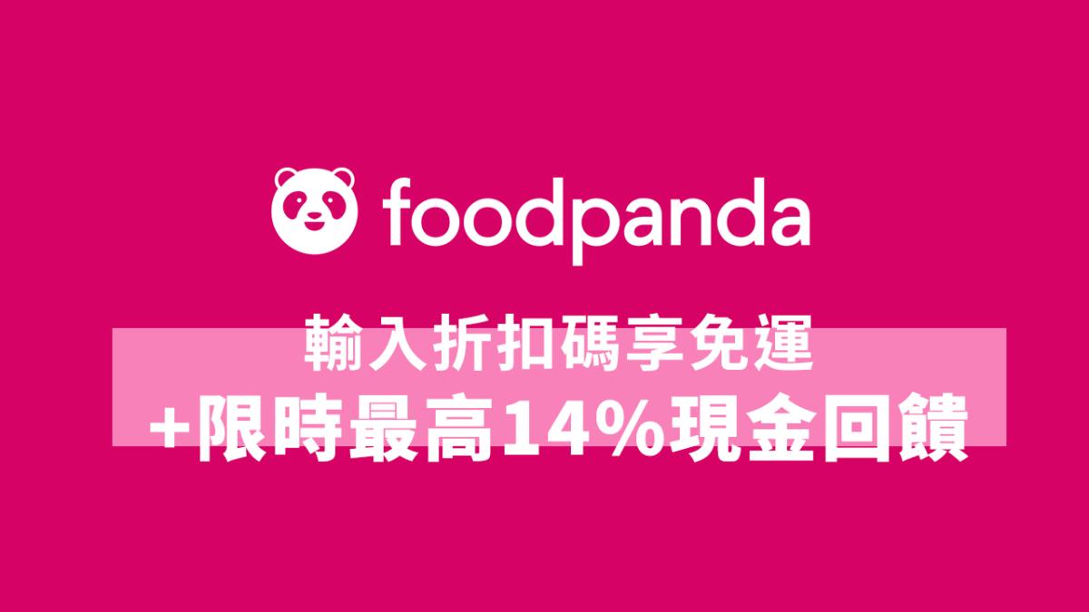 就要吃美食!foodpanda 訂餐滿額折$30+最高14%現金回饋