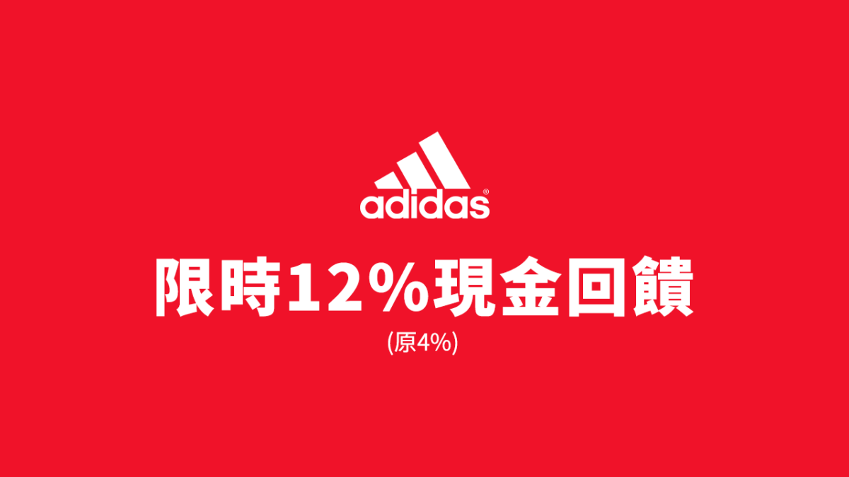 快閃特惠!Adidas 任選兩件8折、三件享75折+限時12%現金回饋