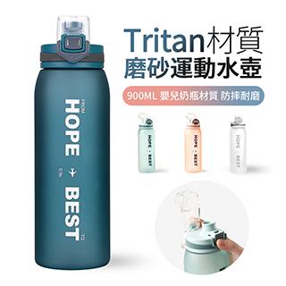 ANTIAN 美國進口Tritan材質防摔運動水壺