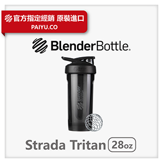 Blender Bottle Strada Tritan 卓越搖搖杯
