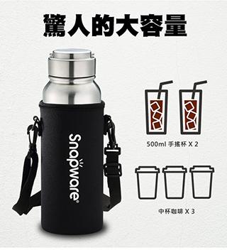 康寧Snapware 316不鏽鋼超真空保溫運動瓶
