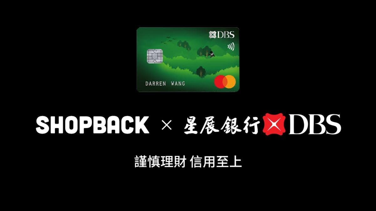 6/30前星展eco永續卡新戶綜所稅最高1%回饋,ShopBack獨家享$500獎勵金