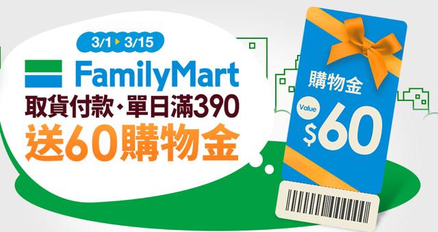 FamilyMart取貨付款 送60購物金