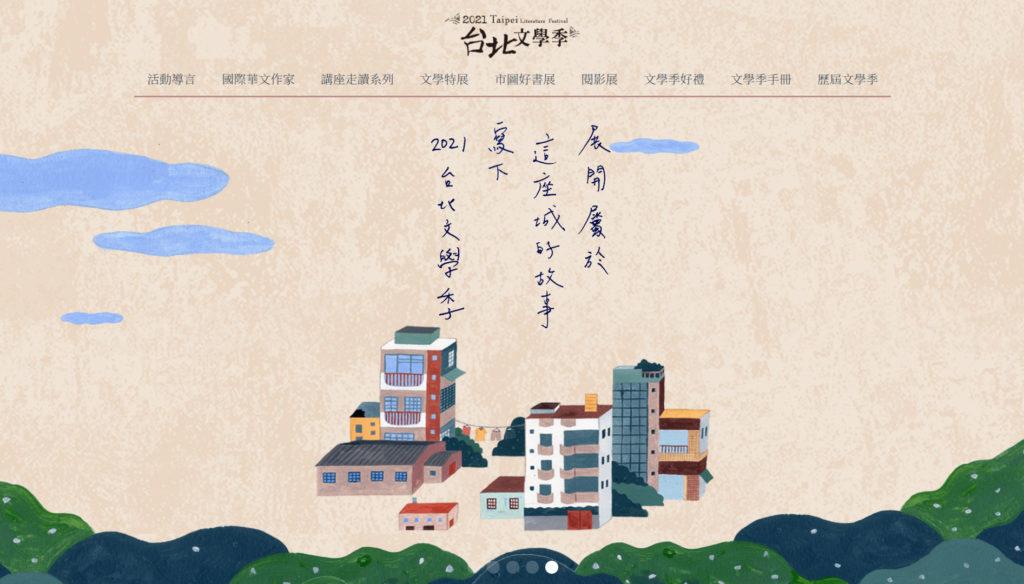 2021台北文學季懶人包