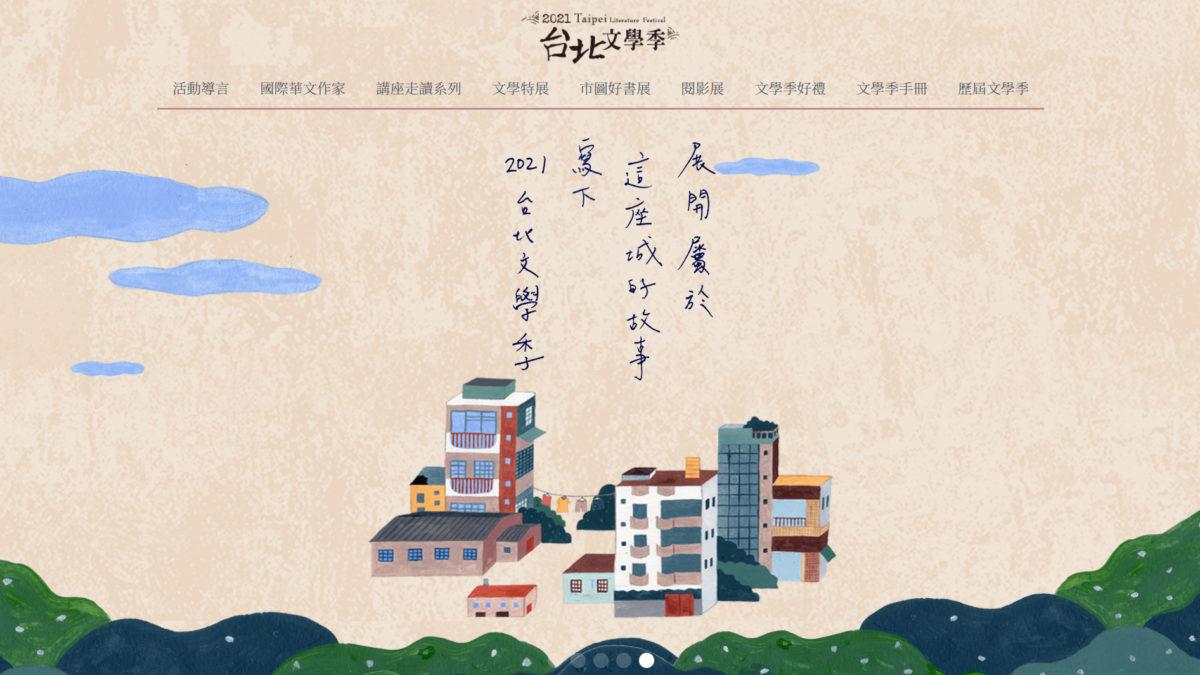 2021 台北文學季活動懶人包:講座、書展、影展、專屬好禮整理