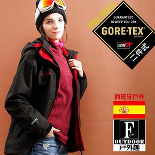 GRIFONE 兩件式內刷毛高防水防風外套