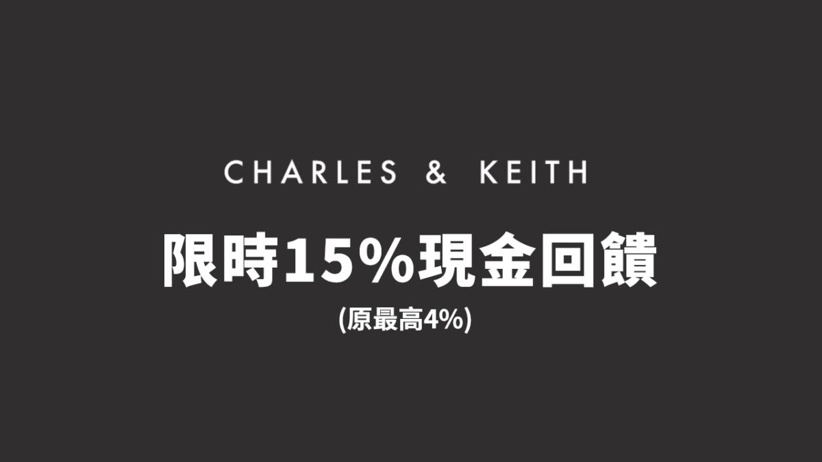 限時1天!Charles&Keith 精選包款這裡挑+限時15%現金回饋