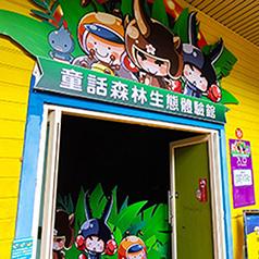 童話森林生態體驗館