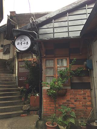 金瓜石 祈堂小巷 CAFE 民宿