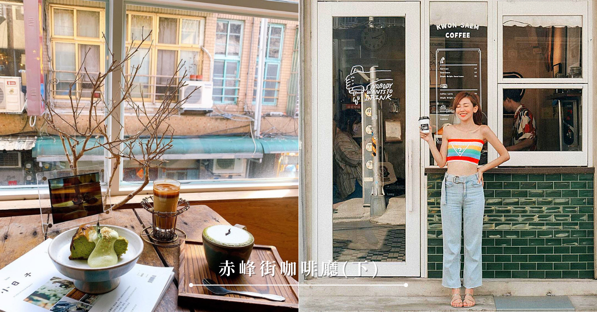台北旅遊|赤峰街咖啡廳特輯下集:走進中山站赤峰街老宅喝咖啡