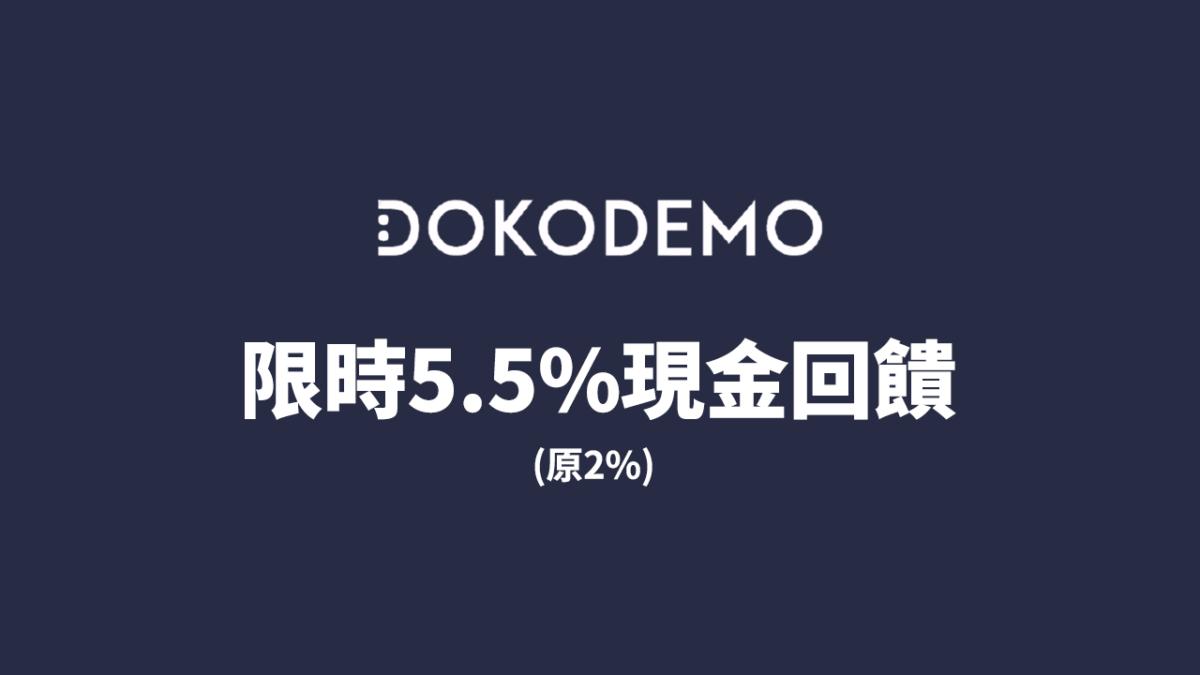 日本藥妝哪買?DOKODEMO 限時下殺+限時5.5%現金回饋