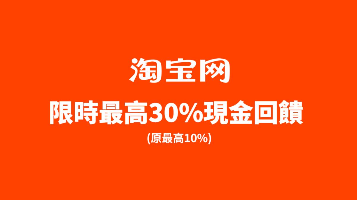 折扣來到!淘寶網 讓你買越多賺越多 + 限時最高30%現金回饋
