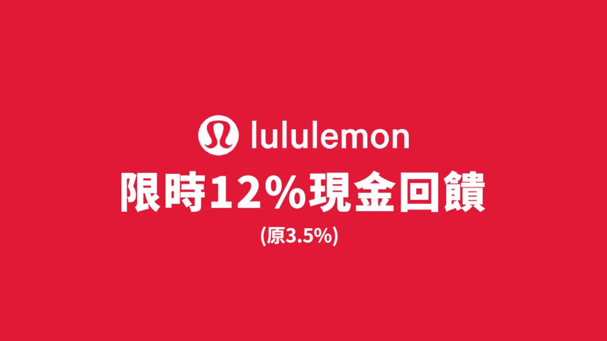 限時7天!lululemon 宅家也能運動,限時12%現金回饋等你拿