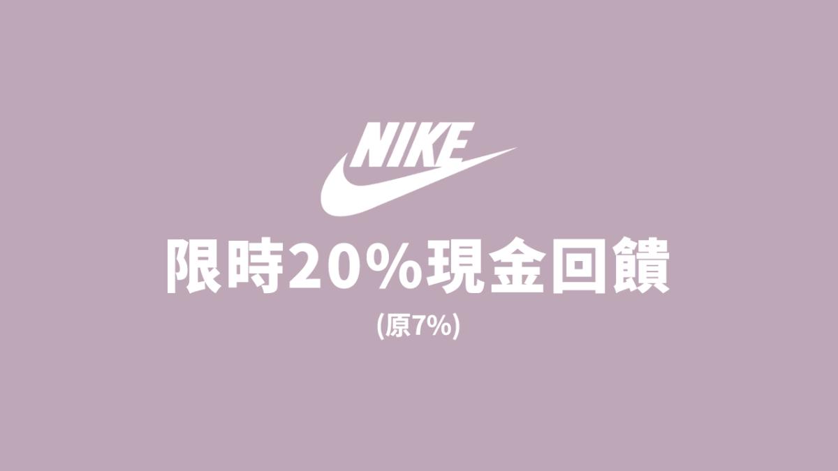 限時1天!Nike 宅家運動風,單品最低6折起+20%現金回饋